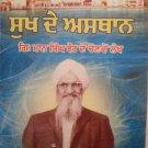 Sukh De Asthaan (Punjabi) - Giani Maan Singh Jhaur