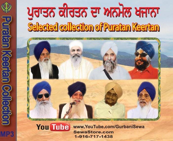 Gurbani Keertan  - Puratan Kirtan Set (set of 6 MP3 CDs) ~170 Hours