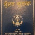Sundar Gutka (Gurmukhi)