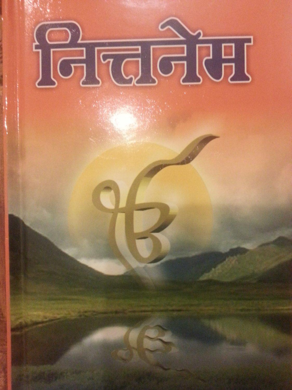 Nitname Gutka (Nitnem Sikh Prayer Book in Hindi)