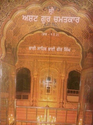 Sri Asht Guru Chamatkar (Vol. 1 & 2) - Bhai Sahib Bhai Vir Singh Ji (Punjabi)