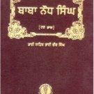 Baba Naudh Singh - Bhai Sahib Bhai Vir Singh Ji (Punjabi)