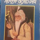 Sher Punjab - Maharaja Ranjit Singh (Punjabi)