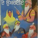 Khalsa Raaj De Usraeyae (Punjabi) - The Builders of the Khalsa Raj