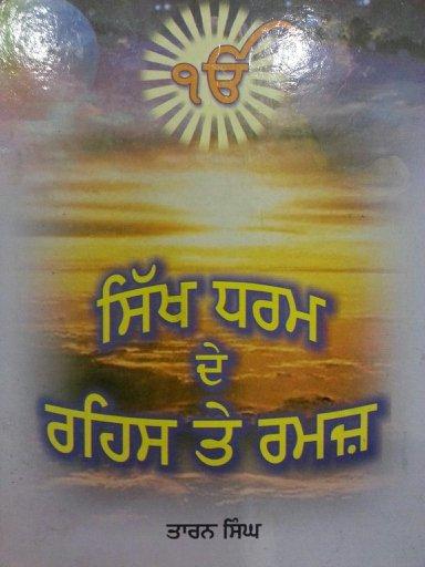 Sikh Dharam De Rahas Te Ramaz (Punjabi) - Dr. Taran Singh