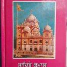SAHIB E KAMAL GURU GOBIND SINGH (Punjabi) by Daulat Rai