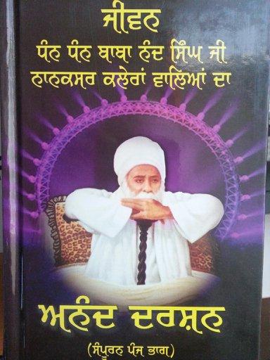 Anand Darshan - Jeevan Dhan Dhan Baba Nand Singh Ji (Punjabi) - Gurcharan Singh Ji