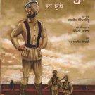 Saragarhi Da Yudh - Sikh Battalion Da Shaheedi Morcha (Punjabi Graphic Novel)