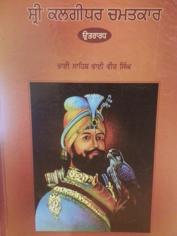 Sri Kalgidhar Chamatkar (Vol. 2) - Bhai Sahib Bhai Vir Singh Ji (Punjabi)