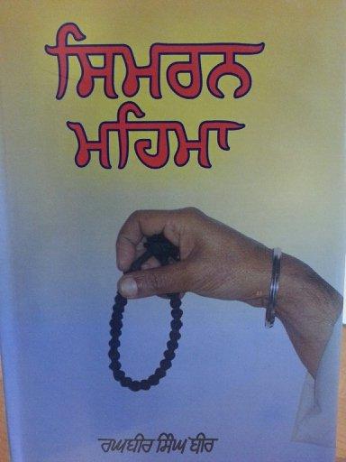 Simran Mahima - Raghbir Singh Bir (Punjabi)