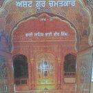 Sri Asht Guru Chamatkar (Vol. 3) - Bhai Sahib Bhai Vir Singh Ji (Punjabi)