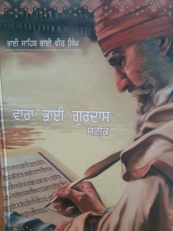 Waran Bhai Gurdas Steek (Punjabi) - Bhai Sahib Bhai Vir Singh Ji