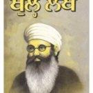 Khulle Lekh - Prof. Puran Singh Ji (Punjabi)