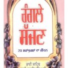 RANGLE SAJJAN -  Bhai Randhir Singh Ji (Punjabi)