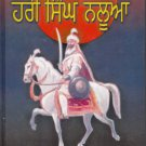 Jeevan Itihaas - Hari Singh Nalwa (Punjabi) - Baba Prem Singh Hoti Mardan