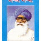 Saachi Saakhi - Sirdar Kapur Singh (Punjabi)