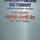 English-Punjabi Dictionary (Punjabi University)