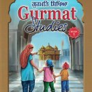 Gurmat Studies - Book 1