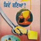 Sikh Raj Kiven Baniya (Punjabi)