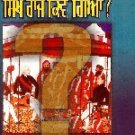 Sikh Raj Kiven Gaya (Punjabi)