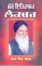 Mere Itihasak Lecture (Punjabi) Sohan Singh Seetal
