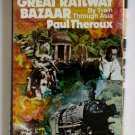 The Great Railway Bazaar: By Train Through Asia - By Paul Theroux - Best Selling Train Odyssey