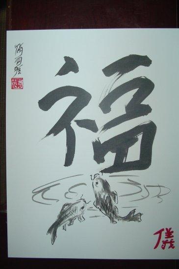 Simple koi with kanji ( good luck / good fortune)