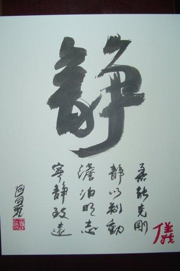peaceful, quietude kanji