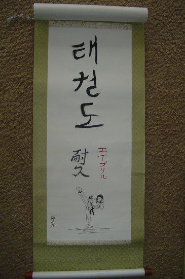 Tae kwon do scroll