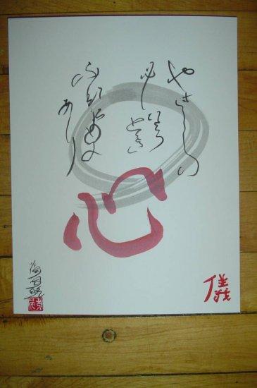 Heart kanji,Love,consideration