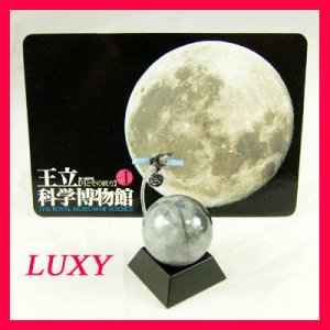 Startales Takara Royal Museum of Science The Moon Luxy st1-2 Luxy Collectibles
