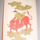 Chinese Fairy Tales 1961 Mount Vernon  Peter Pauper press Hardcover JEANYEE WONG