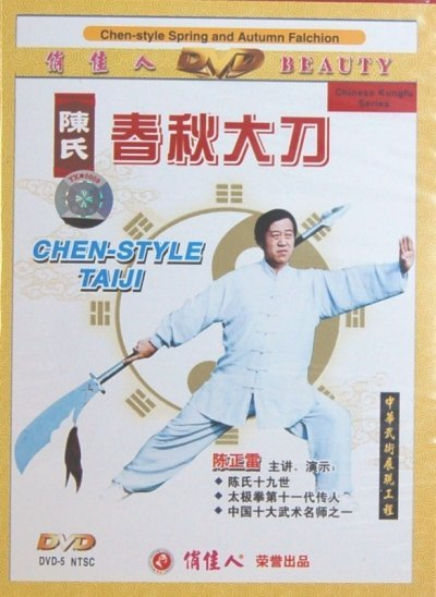 Chen-Style Taiji Spring and Autum Falchion