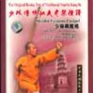 Shaolin Feng Mo Staff