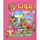 (Dabdoob in A Trip) - Arabic language text