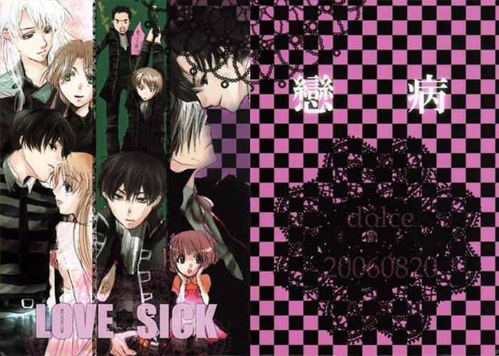 Love Sick Doujinshi