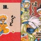 Naruto Doujinshi: 2000 C:Card Game