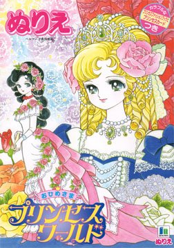 Shoujo Coloring Book #01 (Princess World)