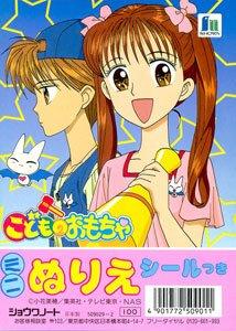 Kodomo no Omocha (Child's Play) Coloring Book #1