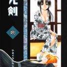 Rurouni Kenshin Doujinshi: Taboo #8