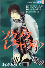 Tomoko Hayakawa Short Stories 6