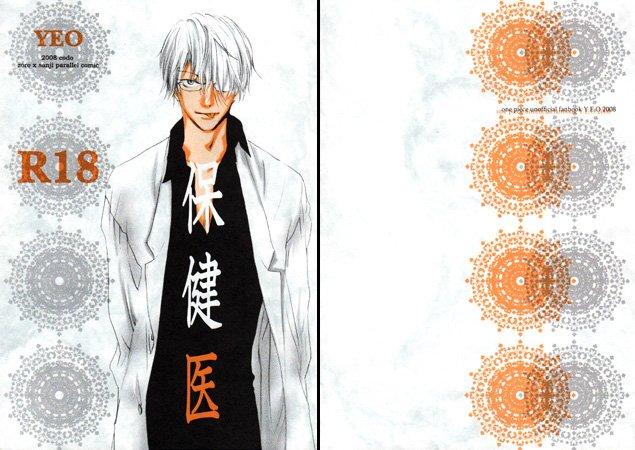 One Piece Doujinshi - Y.E.O.