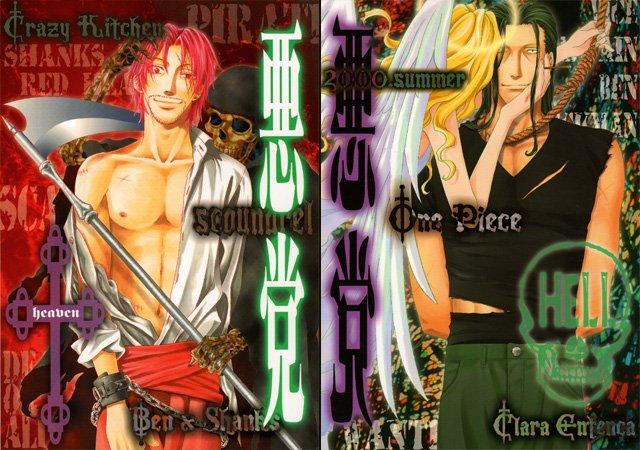 One Piece Doujinshi Set #3
