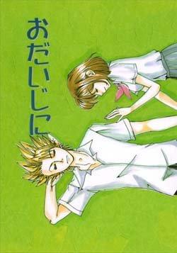 Eyeshield 21 Doujinshi - Odaijini (HiruMamo)