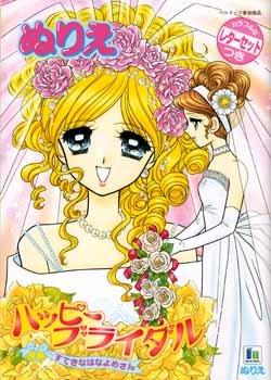 Shoujo Coloring Book #02 (Happy Bridal)