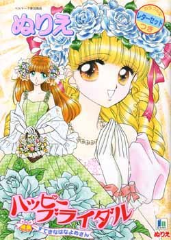 Shoujo Coloring Book #03 (Happy Bridal)