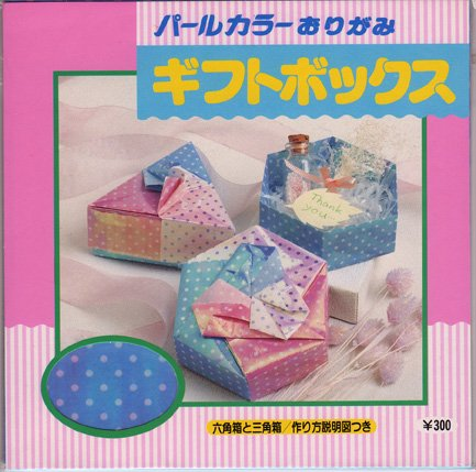 Origami Paper - Gift Box #1