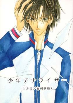 [129] Prince of Tennis Doujinshi - The Boy Analyzer (UBUKATA)