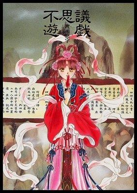 """Yuu Watase Illustration Collection 1 """"Fushigi Yuugi"""""""