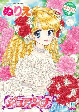 Shoujo Coloring Book #04 (Joanna Series)